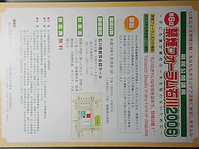 『第6回禁煙フォーラム石川2006』ちらし